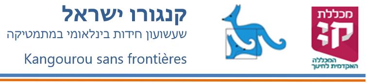 קנגורו ישראל